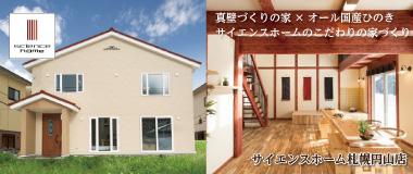 札幌住宅株式会社