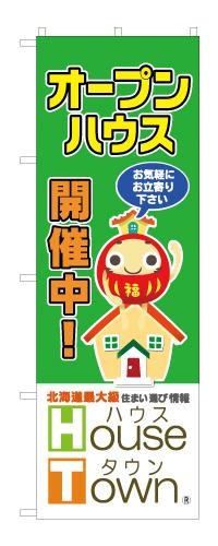 札幌オープンハウス