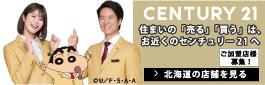センチュリー21・ジャパン