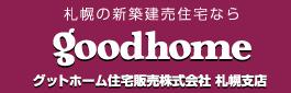 札幌の建売住宅ならgoodhome株式会社札幌支店