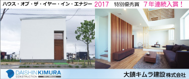 大鎮キムラ建設株式会社