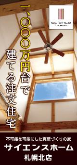 サイエンスホーム札幌北店